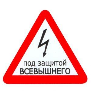 Наклейки-дорожные знаки внешние