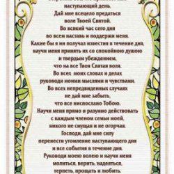 ПББ-03_Молитва_Оптинских_Старцев_ргб_enl