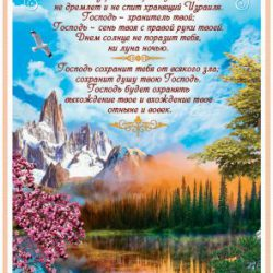 ПББ-04_Псалом-120_enl