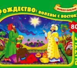Пазл Рождество волхвыj8