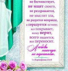 Love copy1_enl