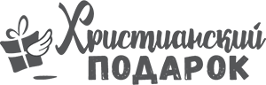 Христианский Подарок (Россия)